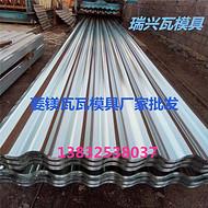 河北瑞兴设备厂供应各种规格彩釉瓦模具 隔热加长瓦模具 铝箔复合瓦模具