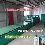 河北瑞兴机械厂供应RX-1680型复合彩釉瓦机 、隔热瓦设备、菱镁瓦机价格