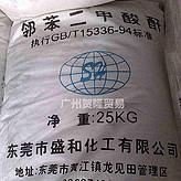 苯酐 南亚盛和牌 广州老号 厂家代理批发 现货供应价格实惠