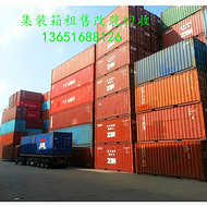 上海二手集装箱   飞翼展翼集装箱定制改装销售