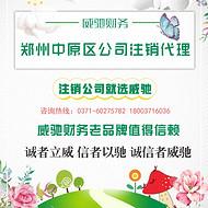 郑州中原区注销公司代理|郑州中原区代办公司注销就选威驰财务全程代理专业注销团队