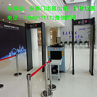 北京安检机出租安检门出租安检设备出租