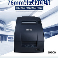 原装爱普生EPSON TM-U330B针式打印机 24针