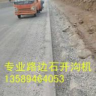 供应路面刨沟机/路沿石开槽机/路边石开沟机