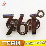 厂家订制361高档标志胸章仿珐琅徽章镂空字母胸徽产品精美价格优惠