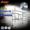 厂家直销 高度1米铝合金脚手架 移动脚手架 折叠铝塔 来图定制