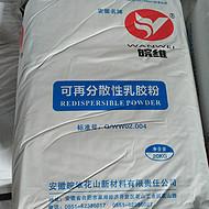 皖维可再分散性乳胶粉VAE 建筑粘合 砂浆腻子粉 河南代理现货