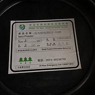 厂家直供高效精练剂GSF-5528