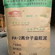 超强防水粘结剂/卫生间防水益胶泥厂家批发