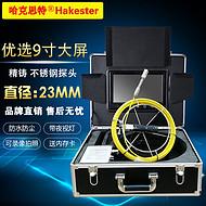 哈克思特HK110A239工业管道内窥镜摄像头 下水道视频