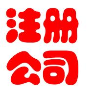 上海金山/嘉定/松江食品公司注册/预包装/冷冻冷藏/生猪牛羊肉等