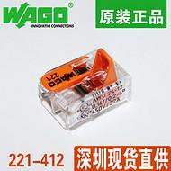 德国WAGO/万可221-412原装灯具布线并线端子紧凑型导线连接器