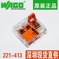 一进二出电源接线端子WAGO221-413万能布线并联端子连接器