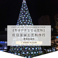 河南大型圣诞树生产厂家红日圣诞