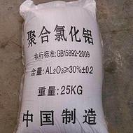 垫江PAC聚合氯化铝批发  重庆轩扬化工有限公司