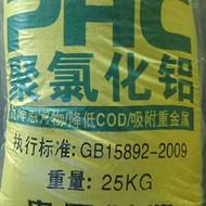 武隆厂家批发聚合氯化铝  重庆轩扬化工有限公司