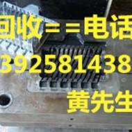 东莞专业废旧模具回收公司,东莞二手模具铁回收公司,东莞回收模具铁公司