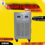 28.5V12kva直流稳压恒流源三相直流电源可调可编程电机测试老化