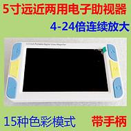 新款5寸高清便携式电子助视器 双镜头 远近两用 4-32倍放大