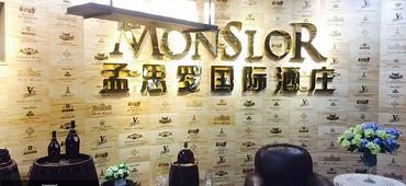 广州孟思罗国际贸易有限公司