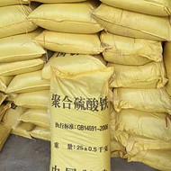 重庆聚合硫酸铁 重庆聚合硫酸铁价格  重庆轩扬化工有限公司