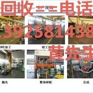 东莞常平废旧模具铁回收公司,常平专业模具钢回收公司,东莞二手模具回收公司