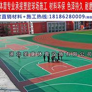 襄阳丙烯酸面层篮球场施工 襄阳丙烯酸面层篮球场材料有限公司