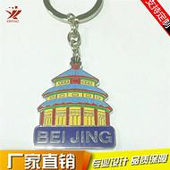 金属珐琅上色钥匙扣 旅游景点钥匙挂件 锌合金钥匙链定制