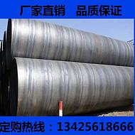 厂家供应 海南螺旋钢管 大口径3pe防腐螺旋管 佛山螺旋管大量库存