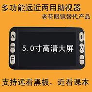 新款5寸便携式助视器 远近两用 双镜头放大镜 看黑板 看书
