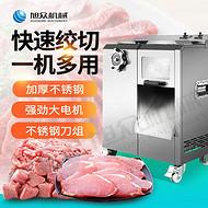 切肉机绞肉机 台式商用绞切两用机 厨房设备