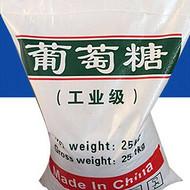 重庆食用葡萄糖厂家批发 厂家直销  重庆轩扬化工有限公司