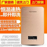 山东智能电热水器赛卡尼即热式电热水器厂家供应商