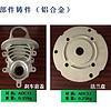 供应电器、压缩机、阀门、电动车等零部件的铸铁件、铸铝件