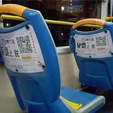 长沙公交广告公司--长沙公交车座椅靠背广告价格