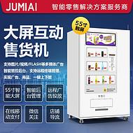 大屏幕售货机55寸智能触摸屏幕饮料零食广告互动广告投放吸粉弹簧货道定制开发