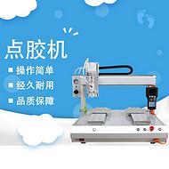 瑞德鑫 661电路板点胶机 专注全自动点胶设备玩具PCB密封打胶设备