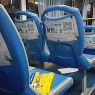 手游公司长沙公交车广告宣传--选择长沙公交车椅背广告