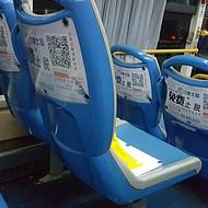 植发客户投放长沙公交车广告--公交车座椅靠背广告