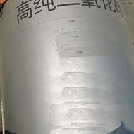 西安|咸阳高纯二氧化硫,电子级二氧化碳