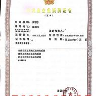 深圳水利二级市政二级地基二级资质转让现货