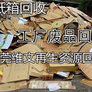 深圳废纸回收,书纸回收,工厂废旧纸箱回收,免费上门高价回收废纸