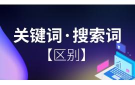 SEM竞价推广账户篇●关键词和搜索词的区别 (4播放)