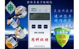 负离子检测仪使用方法教程 (6播放)