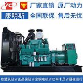 700KW柴油发电机康明斯KTA38-G2B 发电机组