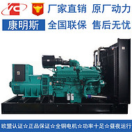 省油耐用 静音无刷900KW柴油发电机组 重庆康明斯KTA38-G5