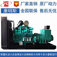 728kw大功率全自动静音发电机 KTA38-G2A重庆柴油发电机组