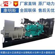 厂家供应1200kw康明斯发电机 KTA50-GS8大功率柴油发电机组