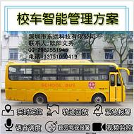校车客车货车汽车北斗双模GPS行驶记录仪年审黑匣子3C认证带打印