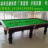 襄阳正规厂家直销台球桌 美式黑八标准家用桌球台